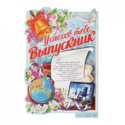 "Плакат ""Успехов тебе, выпускник"", глобус, 40х60 см 1920616"