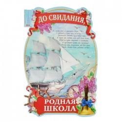 """Плакат """"До свидания, родная школа"""", штурвал, 40х60 см 1920615"""