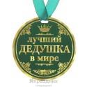 """Медаль """"Лучший дедушка в мире"""", диам.9 см"""