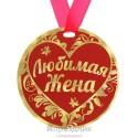 """Медаль """"Любимая жена"""", диам.9 см"""