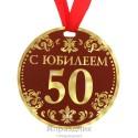 """Медаль """"С Юбилеем 50"""", диам.9 см"""