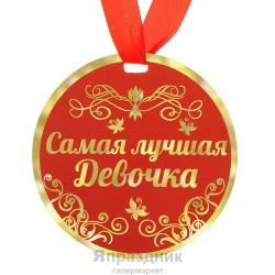 """Медаль """"Самая лучшая девочка"""", диам.9 см"""