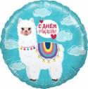 Шар Круг С Днем Рождения! лама альпака Бирюзовый 48см