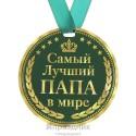 """Медаль """"Самый лучший папа в мире"""", диам.9 см"""