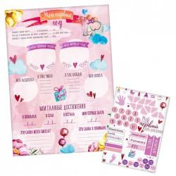 """Плакат для новорожденной """"Мой первый год"""" с наклейками, розовый 2786818"""