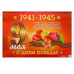 """Плакат """"9 мая. 1941-1945"""", 60х40 см 2021335"""
