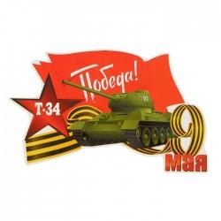 "Наклейка на авто ""Т-34, Победа!"" 250х155мм 2074079"