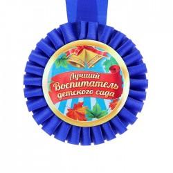 """Медаль розетка """"Лучший воспитатель д/с"""", диам 8 см"""