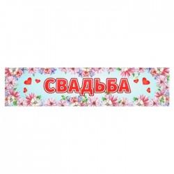 """Наклейка на номер """"Свадьба"""" цветы, сердечки 3536851"""