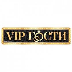 """Наклейка на номер """"VIP гости"""" 3396312"""