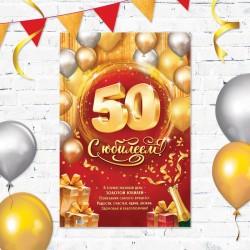 """Плакат """"С юбилеем 50"""", золото, 40 х 60 см 3469273"""
