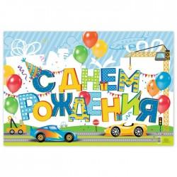 """Плакат """"С днем рождения!"""", мальчику, машинки, 60 х 40 см 3469258"""