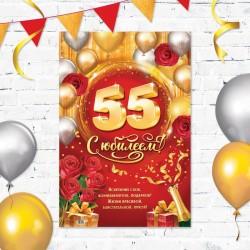 "Плакат ""С юбилеем 55"", золото и розы, 40 х 60 см 3445210"