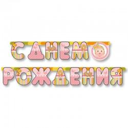 Гирл-буквы С ДР Малыш Девочка