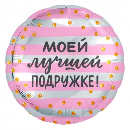 Аг 18 Круг Моей лучшей подружке / 1 шт / (Россия)