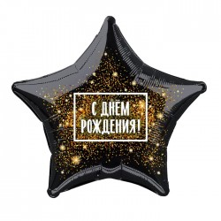 Шар Звезда Фейерверк С Днем рождения 48см