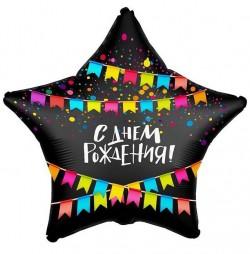 Шар Звезда Флажки С Днем рождения 48см