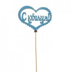 Топпер «С юбилеем!», в сердце, голубой, 9,5х7,5 см 2682080