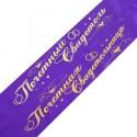 Комплект лент Почетный свидетель свидетельница шёлк фиолет 2шт