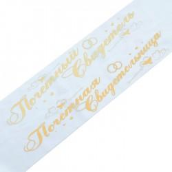 Комплект лент Почетный свидетель свидетельница шёлк белый 180см 2шт