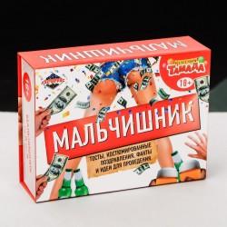 """Игра для вечеринки серии Веселый тамада """"Мальчишник"""", 14,5х11 см 867000"""