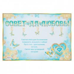 Гирлянда с плакатом Совет да любовь! глиттер бабочки 50×34см