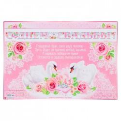 Гирлянда с плакатом С Днём Свадьбы! фольга, лебеди, розовый фон 210см