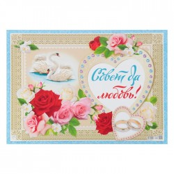 "Плакат ""Совет да любовь!"" голубая рамка, лебеди, цветы, А2 4447728"