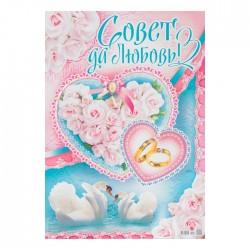 Плакат Совет да любовь! цветы лебеди А2