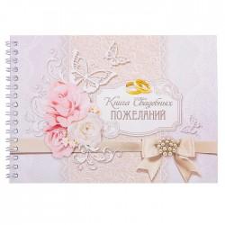 """Книга пожеланий на пружине """"Бабочки"""", 15 х 20 см. 3627714"""