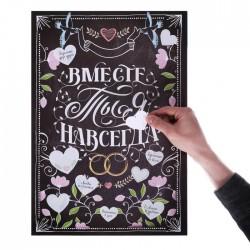"""Плакат для пожеланий с наклейками """"Меловая доска"""", 33 х 47,6 см 3479842"""
