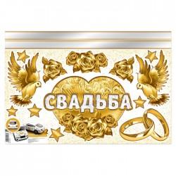 """Набор наклеек 40х60 см свадебные """"Золотая"""" 3405117"""