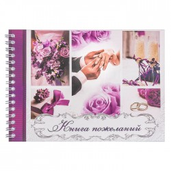 "Книга пожеланий на пружине ""Пурпурная свадьба"" 20 × 15 см 3276817"