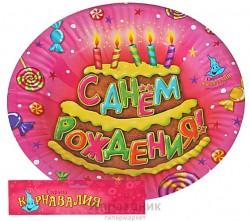 Набор тарелок С днем рождения для торта 18 см 6шт