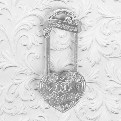 Свадебный замок Ты и Я - СЕМЬЯ серебро 6х10см