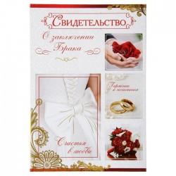 """Папка для свидетельства о заключении брака """"Кружево на красном"""", 20,5 х 14,3 см. 1552022"""