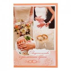 Папка для свидетельства о заключении брака Коллаж руки 14х21см