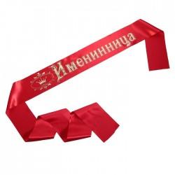 Лента Именинница атлас красный 190см