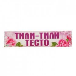 """Наклейка на номер """"Тили-тили тесто"""" 1528317"""