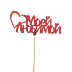 Топпер «Моей любимой», красный 2682078