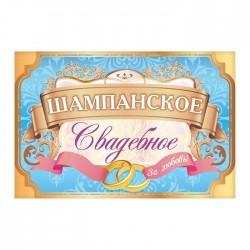 """Наклейка на бутылку """"Шампанское свадебное, за любовь!"""" 1170901"""