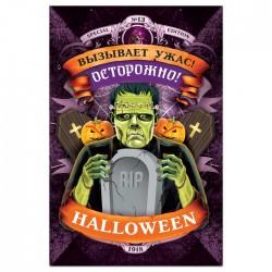 """Наклейка на бутылку """"Хеллоуин"""" (вызывает ужас), 8 х 12 см 3713999"""