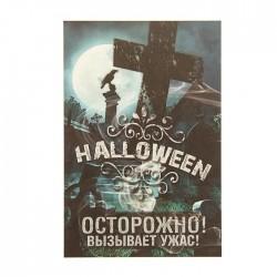 "Наклейка на бутылку ""Хэллоуин"" (кладбище), 8х12 см 1500406"