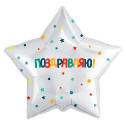 Шар Звезда Поздравляю! разноцветное конфетти и звездочки Белый 53см 1шт