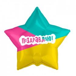 Шар Звезда, Поздравляю! трехцветная 53см 1шт