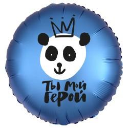 Шар Круг Ты Мой Герой панда-король синий 48см