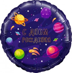 Шар Круг С Днем Рождения космос 48см