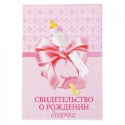"""Папка под свидетельство о рождении девочки """"Бант"""", 14,2 х 20,5 см 1503918"""