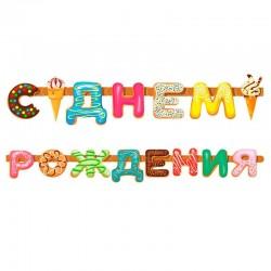 PR Гирлянда буквы С Днем Рождения Пончики 255см