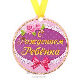 """Медаль на магните """"С рождением ребенка"""", 8,5 х 9,2 см"""